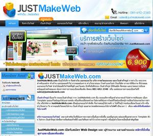 รับทำเว็บ ออกแบบเว็บ บริการจดโดเมนเนม และเว็บสำเร็จรูป การทำเว็บ ครบวรจร